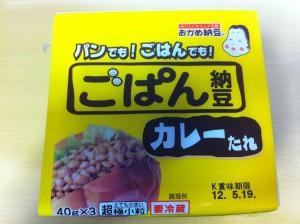 パン専用納豆 ごぱん納豆を食べてみた!