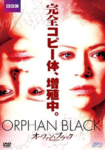 オーファン・ブラック