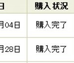 楽天toto BIG初当たり!ロト7も発売開始  億ピタアプリ 東京墨田区暮らし記 2013/3/21-4/06