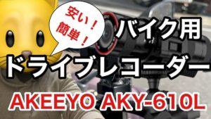 バイク用ドライブレコーダー(AKEEYO  AKY-610L)購入して使用した感想