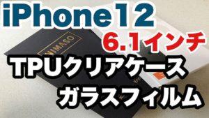 iPhone12保護フィルム