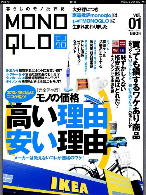モノクロ表紙