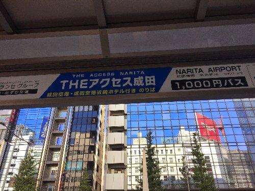 THEアクセス成田1