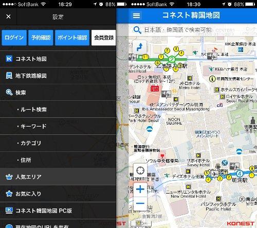 完全日本語版無料地図