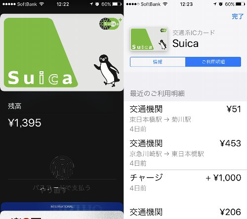 Apple Pay スイカ