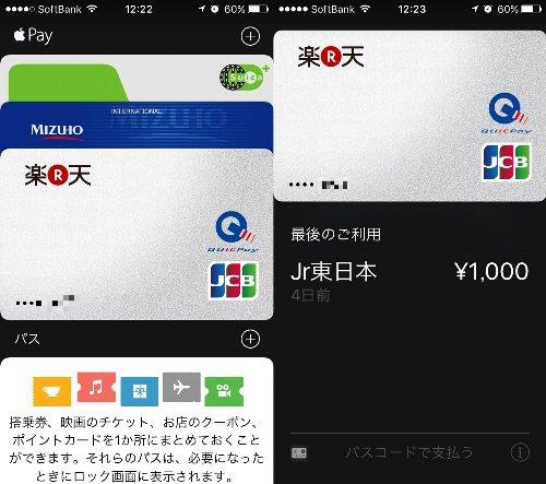 アップルpayカード登録