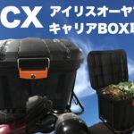 PCXキャリアに取り付け アイリスオーヤマ MHB-460 荷箱BOX