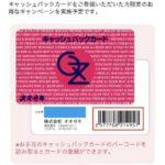 オオゼキアプリ カード登録