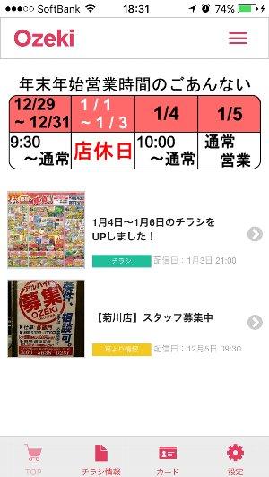 オオゼキアプリ お知らせ