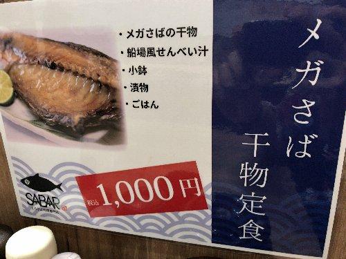 メガさば干物定食1000円