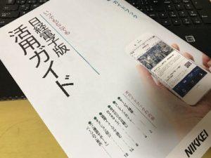 日経電子版ガイド
