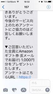 ソフトバンクアンケート1