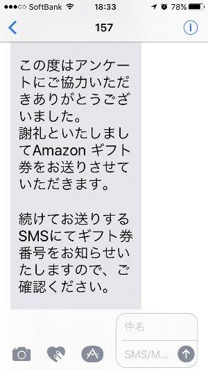 ソフトバンクAmazonギフト券プレゼント