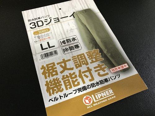 3Dジョーイ防水防寒パンツLL