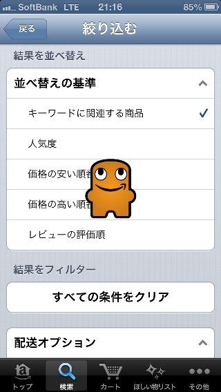 amazonアプリ連打