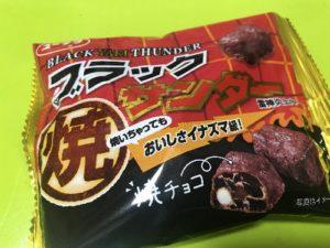 ブラック焼サンダー