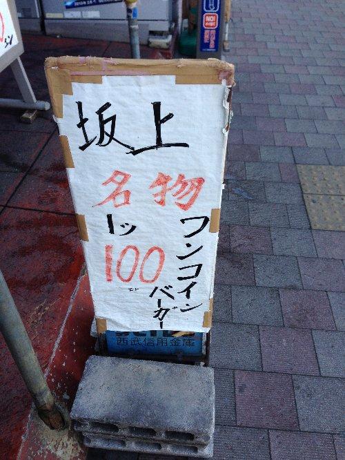 稲垣商店1