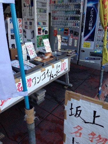 稲垣商店3