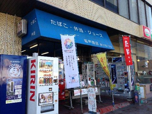 稲垣商店2