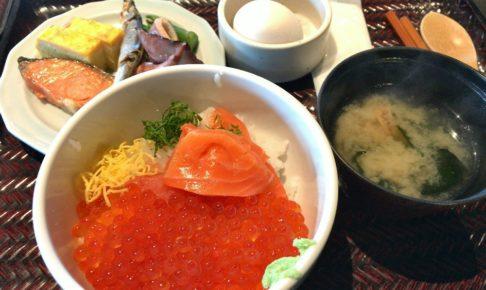 ラビスタ函館朝食イクラ
