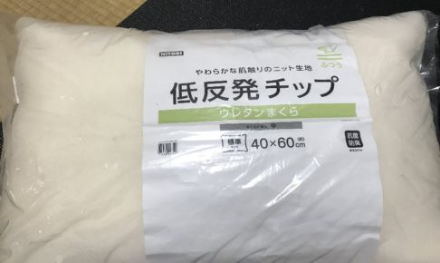 抗菌防臭 低反発チップまくら(Nチップ MID)
