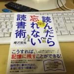 月7冊の本を読めば読書量において日本人の上位4%に!「読んだら忘れない読書術」