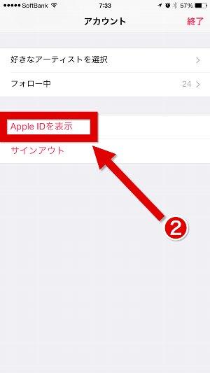 Apple ID表示をタップ