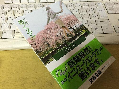 リピート 乾くるみ/ タイムトラベルミステリー