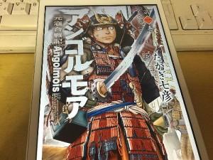 アンゴルモア -元寇合戦記-