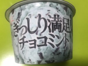 「glico ぎっしり満足!チョコミント」ファミマで買える激うまアイス