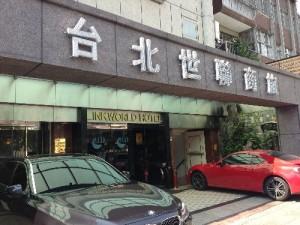 台北 リンクワールドホテル外観
