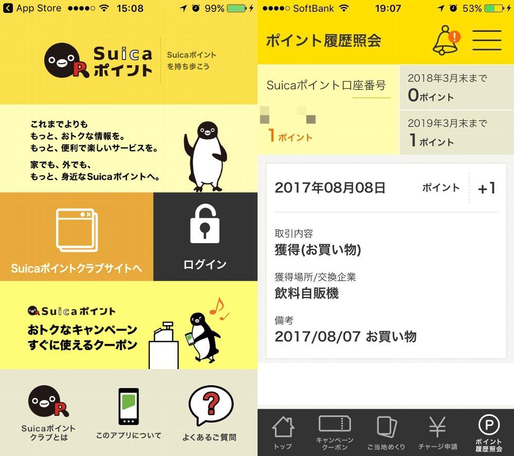 Suicaポイントクラブアプリ