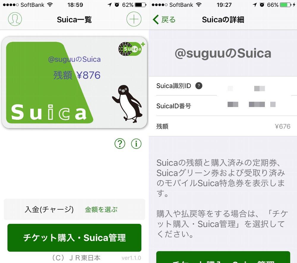 Suica認識別ID