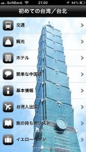 台湾旅行で役立ったiPhoneアプリ