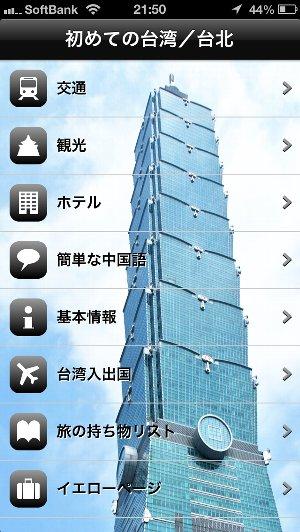 台湾アプリ1