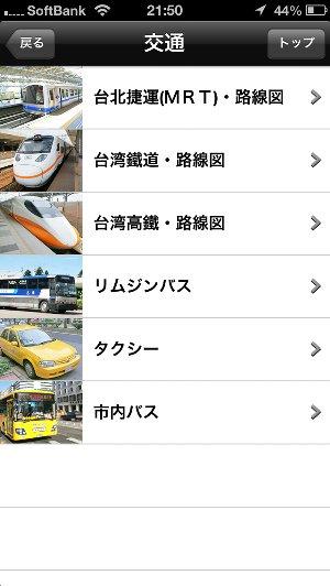 台湾アプリ2