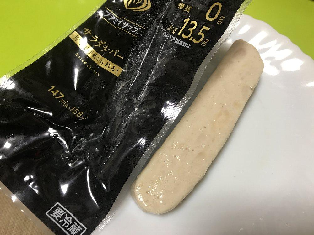 RIZAP サラダチキンバー