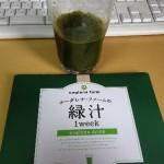 ユーグレナ(ミドリムシ)の緑汁 お試し送料込み980円を注文してみた。