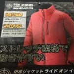 ワークマン 防寒ジャケットライドオンイージス サイズ感と防寒防風性の感想