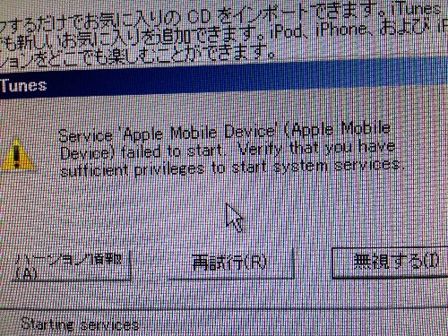 Apple Mobile Device Support