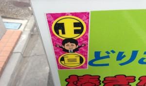 正直さんぽ 西島製菓