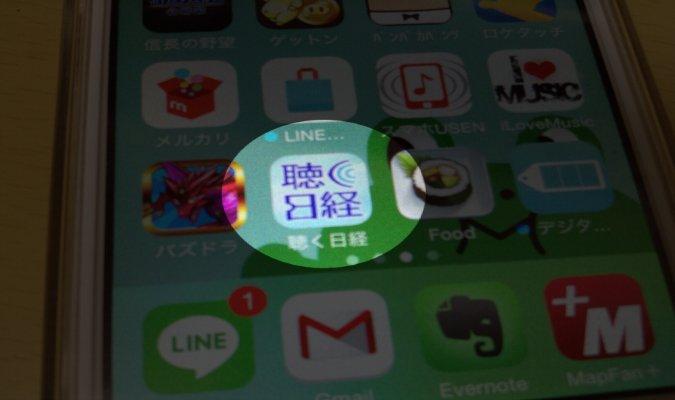 アプリ「聴く日経」を購読した3つの理由 ビジネス情報は朝の20分から手に入れる
