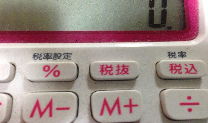 電卓税率設定1