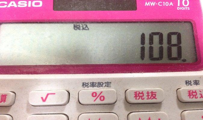 電卓税率設定2