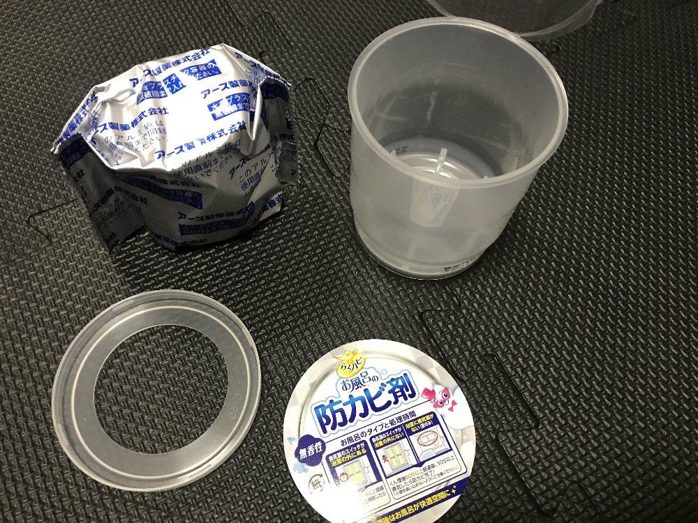 お風呂の防カビ剤容器