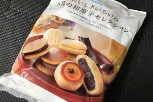 8種類の和菓子セレクション