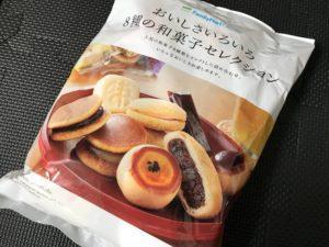 甘党おっさん必見!ファミマ「8種の和菓子セレクション」があま~い美味しい