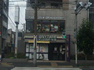 24時間営業エニタイムフィットネス 大島店
