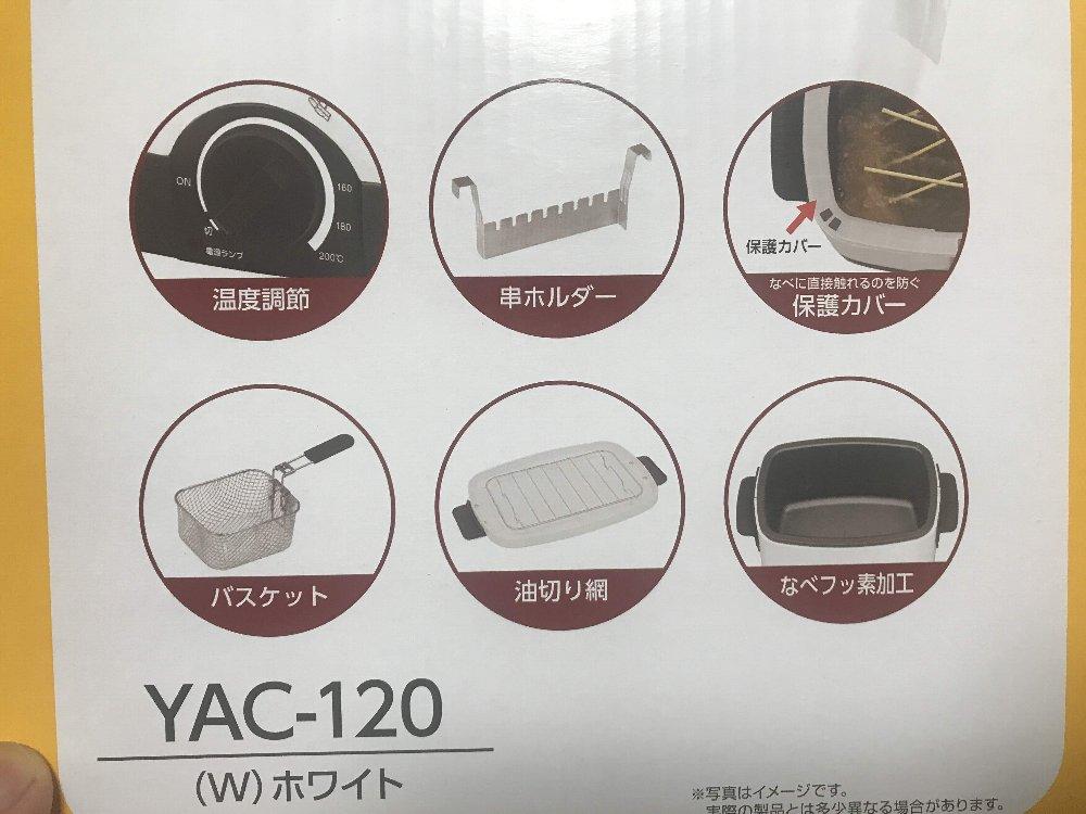 YAC120付属品