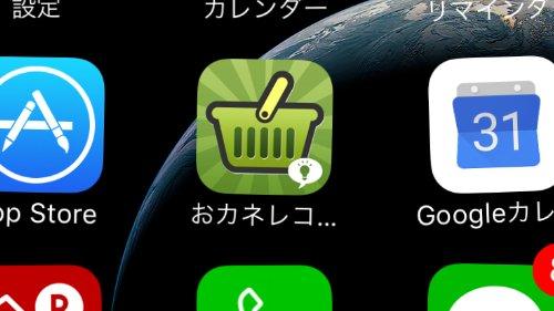 おカネレコアプリ